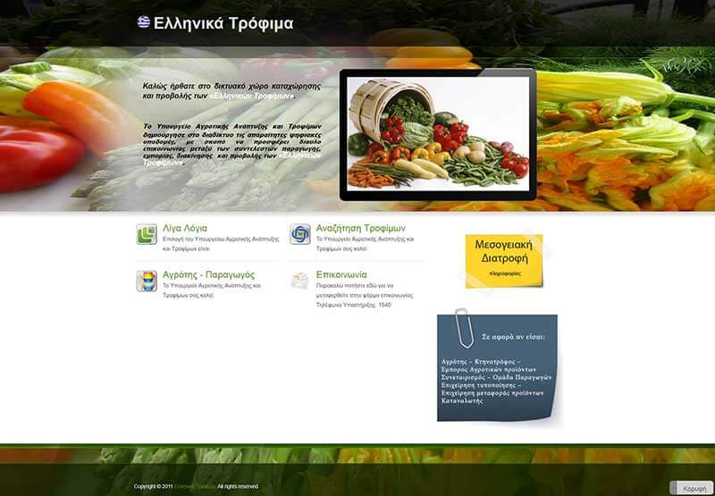 Greek Food Website - Ministry of Agriculture | Portfolio Website