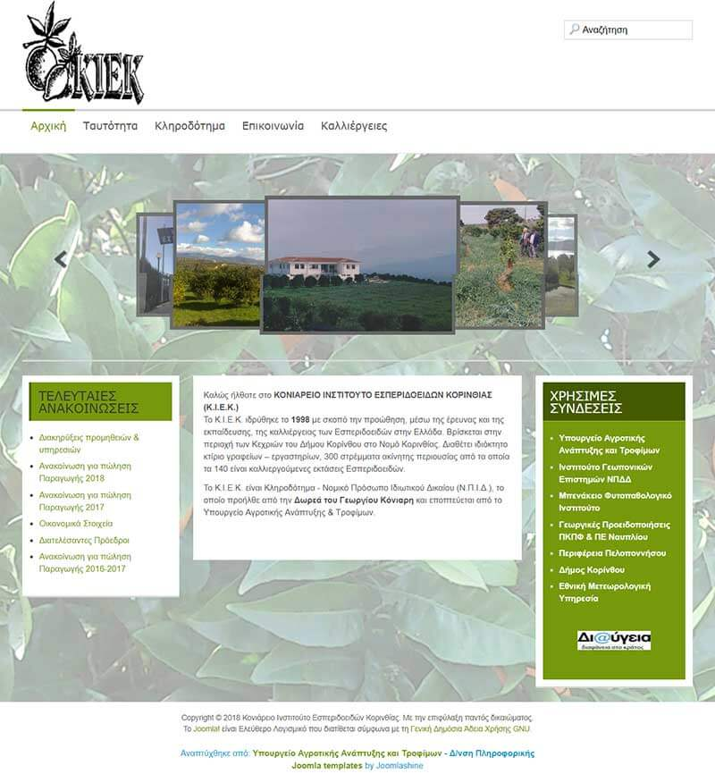 Koniario Website - Hellenic Ministry of Agriculture | Portfolio Website