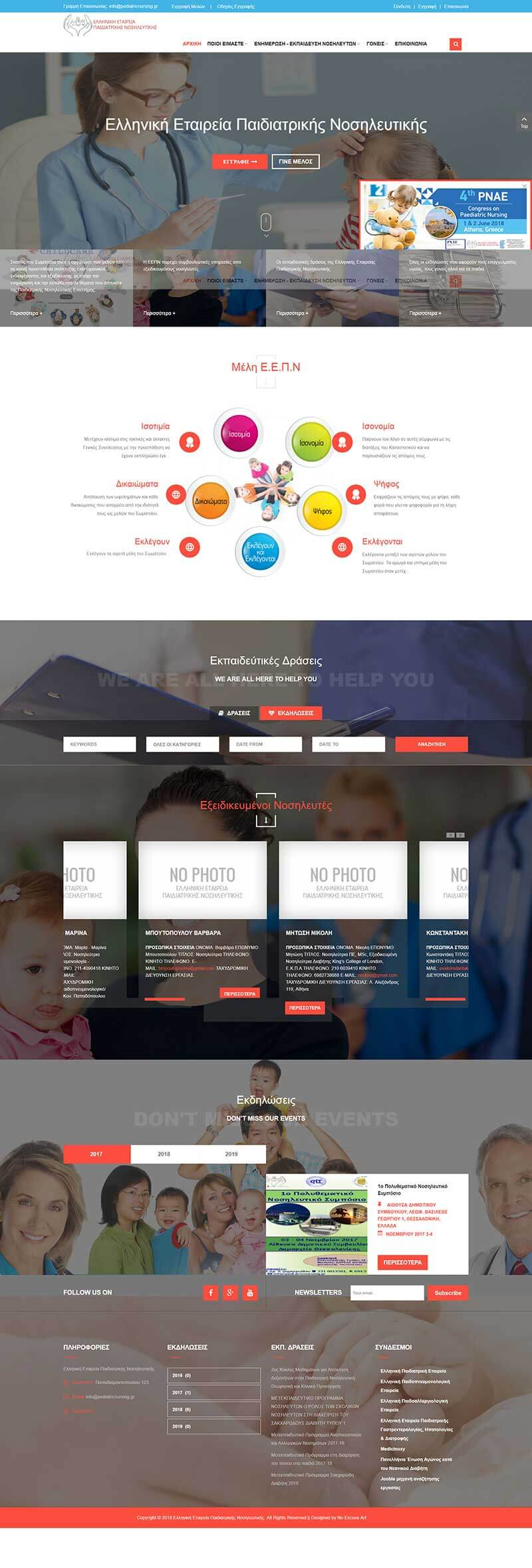 Greek Pediatric Nursing Association | Portfolio Website
