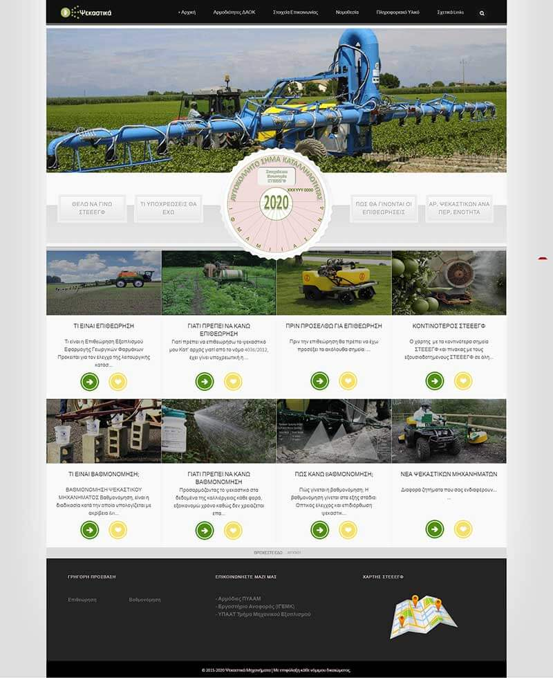 Spraying achines | Portfolio Website